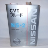 Nissan CVT NS-2 жидк АКПП 4L